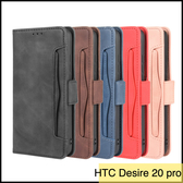 【萌萌噠】HTC Desire 20 pro (6.5吋) 復古皮紋 多卡槽側翻平板皮套 磁扣 支架 全包軟殼 平板套 手機套