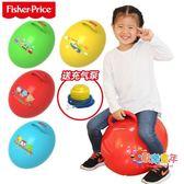 費雪蛋形球跳跳球羊角球兒童手柄球蹦蹦球寶寶充氣玩具雞蛋球