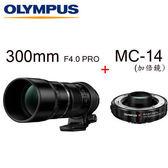 OLYMPUS M.ZUIKO DIGITAL ED 300mm F4.0 IS PRO 元佑公司貨(3.6.12期0利率)