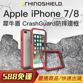 贈五好禮 iPhone 8 犀牛盾 2.0進化版 贈五好禮 防摔保護殼 i8 i7 Plus 保護框 邊框 手機殼