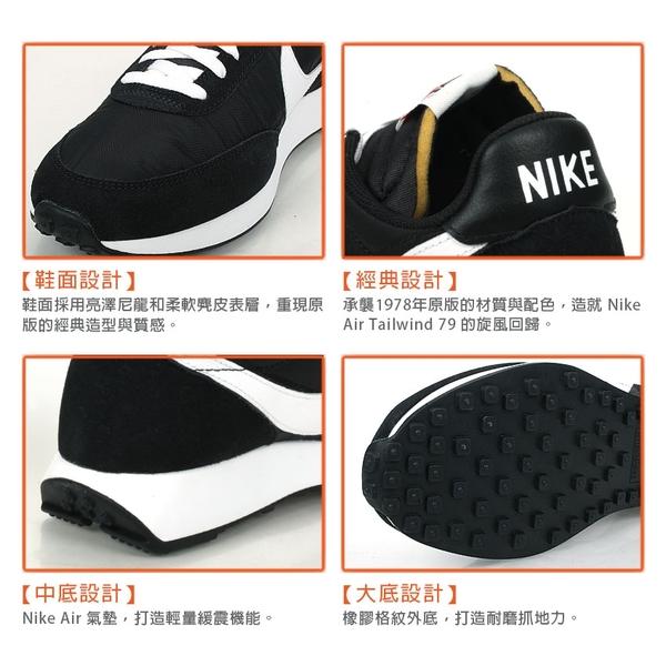 NIKE AIR TAIL WIND 79 男休閒運動鞋(免運 經典 復古 慢跑 阿甘≡體院≡ 487754012