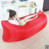戶外充氣沙發充氣睡袋便攜空氣沙發床沖氣氣墊床沙灘午休懶人沙發  都市時尚
