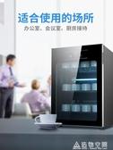 茶杯消毒櫃迷你小型辦公室用茶具杯子消毒家用台立式紫外線商用 220VNMS名購居家