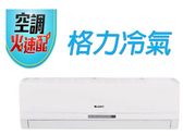 【GREE格力】冷氣 8-10坪變頻冷專分離式冷氣GSE-63CO/GSE-63CI