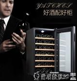 紅酒櫃 科蒂斯風冷電子恒溫28支紅酒柜子家用冰吧茶葉冷藏柜紅酒冰箱酒柜 爾碩LX