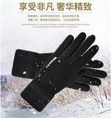 騎行手套男冬季保暖加絨加厚觸屏防風防滑戶外騎車摩托車冬天手套『艾麗花園』
