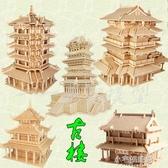 模型 成人益智DIY玩具木質拼裝立體拼圖中國古樓建筑