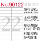 彩色電腦標籤紙 No 90122 (12張/盒)