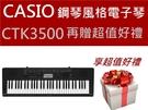 CASIO 鋼琴風格 CTK-3500 ...
