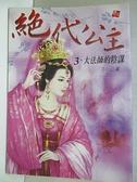 【書寶二手書T6/言情小說_BMB】絕代公主3-大法師的陰謀_子心