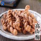 【星夜小島】小琉球麻花捲 (高山梅) 160g±4.5%/包