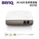 【限時特賣+24期0利率】BENQ 2200流明 4K HDR 色準導演機 投影機 W2700 公司貨