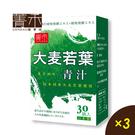 菁禾GENHAO日本大麥若葉青汁3盒...