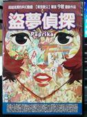 挖寶二手片-P04-082-正版DVD-動畫【盜夢偵探 國英日語】-超越現實的科幻動畫,東京教父導演今敏作