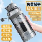 吸管杯 超大容量水杯男便攜水瓶太空杯戶外運動大號塑料吸管水壺夏天杯子【快速出貨】
