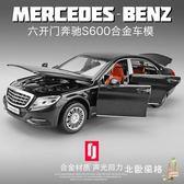 奔馳車模邁巴赫S600汽車模型仿真兒童合金玩具車收藏限量款男孩