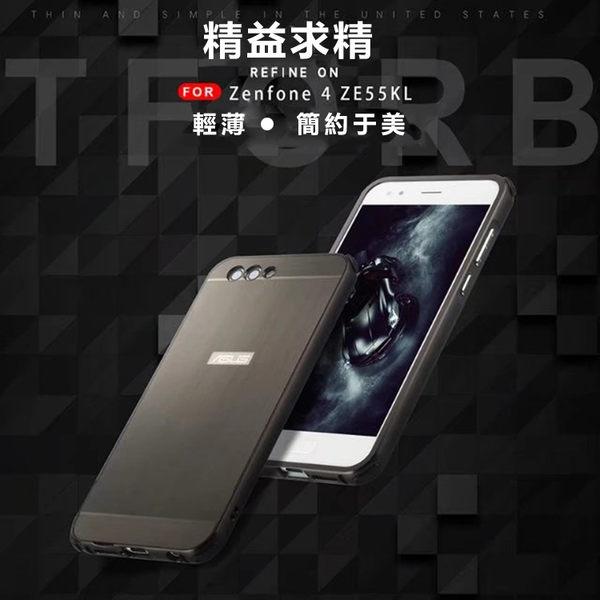 華碩 ASUS ZenFone 4 5.5吋 金屬 拉絲 防摔 ZE554KL 手機殼 保護殼 硬殼