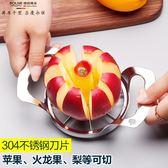 切蘋果神器去核 304不銹鋼切片水果分割器削瓜切割器 晴天時尚館