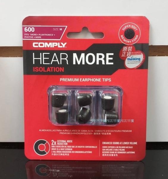平廣 新到貨 Comply T600 3對 耳綿 海綿耳塞 記憶耳塞 適 PLANTRONICS 1MORE等大部分 用