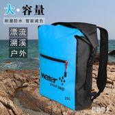 雙肩包防水包溯溪浮潛包沙灘游泳包戶外旅行背包登山包手機漂流袋 PA2365『紅袖伊人』