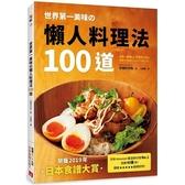 世界第一美味的懶人料理法100道:榮獲2019年「日本食譜大賞」!即使偷懶,做出