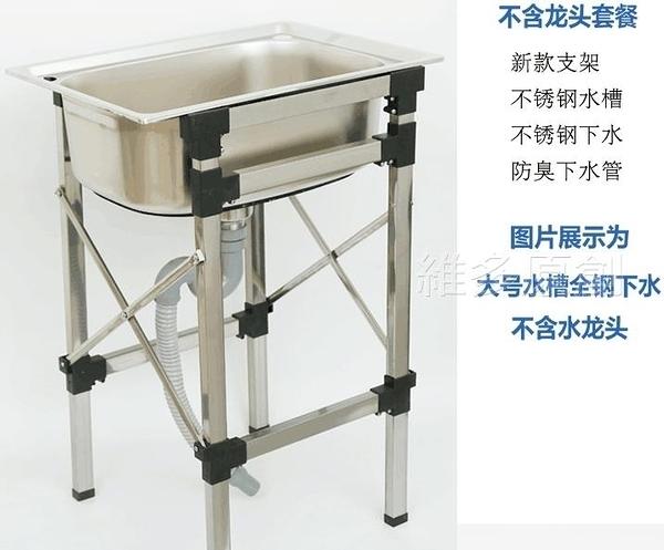 洗衣槽 簡易不銹鋼水槽單槽洗菜盆洗碗池帶落地支架子加厚單水池洗手盆斗 DF 維多原創