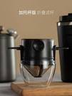 手沖咖啡器具套裝滴漏咖啡滴濾器煮咖啡過濾杯隨身杯沖泡過濾網 星河光年