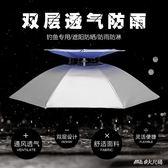 傘帽/雙層防風防雨頭戴式雨傘防曬折疊雨帽Mc2451『M&G大尺碼』