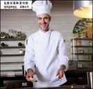 長袖廚師服 廚房廚師服裝 秋冬裝男廚師長工作服 廚師服特價