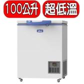 SANLUX台灣三洋【TFS-100G】密閉式超低溫100公升上掀式超低溫冷凍櫃*預購*