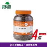 【御松田】奇亞黑白籽-家庭號(1000g/瓶)-4瓶-奇亞籽-南美鼠尾草籽