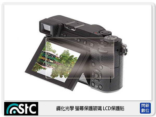 STC 鋼化光學 螢幕保護玻璃 保護貼 適 Panasonic GX9
