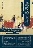 最後的皇族:滿洲統治者視角下的清宮廷(平裝版)