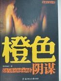 【書寶二手書T8/一般小說_D7Y】橙色陰謀_憐香小荷
