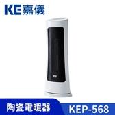 KE嘉儀 陶瓷 電暖器 KEP-568 四段功率調整 使用A級優質陶瓷發熱板