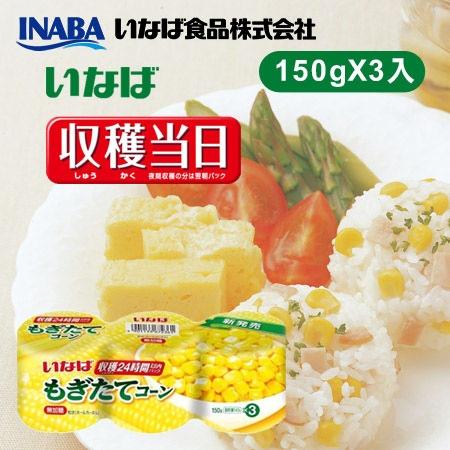 日本 稻葉 鮮採金黃玉米粒 (3入) 450g 罐裝 玉米 玉米粒 玉米罐 玉米罐頭 罐頭 玉米濃湯 沙拉 早餐