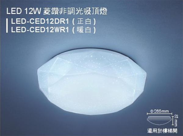 【燈王的店】舞光菱鑽 LED 12W 非調光吸頂燈 LED-CED12