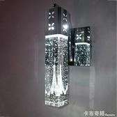 簡約新款LED水晶壁燈氣泡水晶柱床頭燈客廳壁燈汽泡柱鏡前燈 聖誕節全館免運