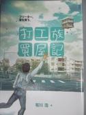 【書寶二手書T1/翻譯小說_LBC】打工族買屋記_有川浩