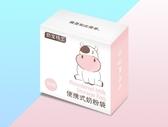 奶粉袋便攜一次性分裝儲存奶粉盒嬰兒寶寶外出旅行迷你保鮮奶粉格