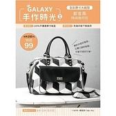 GALAXY手作時光(no.5)全彩原寸大紙型×完整教學講義:都會風時尚幾何包