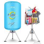 乾衣機烘乾機家用衣服哄乾摺疊便捷烘衣機小型風乾機寶寶靜音 NMS220v陽光好物
