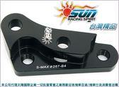 A4711104715台灣機車精品 卡鉗對4連接座267mm SMAX155前碟單入(現貨+預購) 前後卡鉗座  卡鉗座