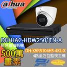監視器組合 4路1鏡 DH-XVR5104HS-4KL-X 大華 DH-HAC-HDW2501TN-A 500萬畫素