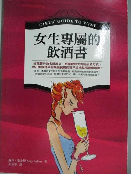 【書寶二手書T9/收藏_ABC】女生專屬的飲酒書_蘇西‧愛金