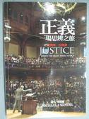 【書寶二手書T4/勵志_KKG】正義-一場思辨之旅_樂為良, 邁可‧桑德爾