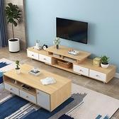 電視櫃 電視柜茶幾組合桌簡約現代小戶型客廳簡易墻柜北歐經濟型電視機柜【快速出貨八折下殺】