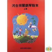 [網音樂城] 河合 拜爾 鋼琴教本上冊 KAWAI 東和 檢定 鋼琴 教材 樂譜 (繁體)