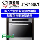 【fami】喜特麗 豪華型炊飯鍋收納櫃 嵌入式  獨特橫流扇設計  智慧型自動排氣功能   JT-7650M/L