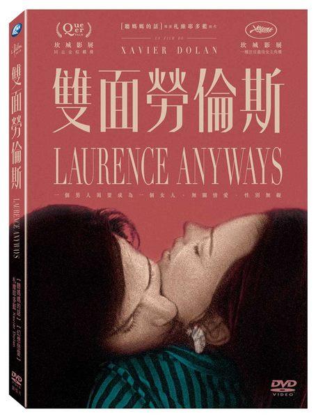 雙面勞倫斯DVD